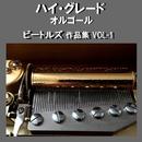 ハイ・グレード オルゴール作品集 ビートルズ VOL-1/オルゴールサウンド J-POP