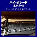 ハイ・グレード オルゴール作品集 ビートルズ VOL-2/オルゴールサウンド J-POP