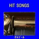 オルゴール J-POP HIT VOL-558/オルゴールサウンド J-POP