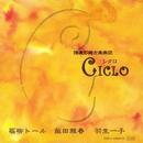 CICLO/循環即興古楽楽団シクロ