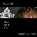 永田町/SERIKA with DOG