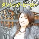 ダンシングヒーロー - EAT YOU UP - (feat. Chiemi Kurosaki)/アレンジ・キング