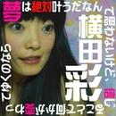 夢は絶対に叶うだなんて思わないけど、信じることで何かが変わってゆくのなら。/横田彩