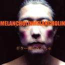 ギター弾かなくちゃ/Melancholin Melancholin