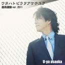 ウタハトビラヲアケテユク/音楽連鎖ver2011/浅岡雄也