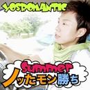 Summerノッたモン勝ち/YOSROMANTIC
