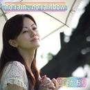 no rain, no rainbow/古屋かおり