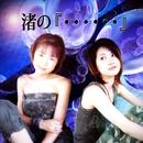 渚の『......』 ーカギカッコー/アレンジ・キング