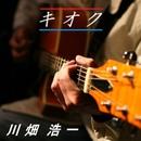 キオク/川畑浩一