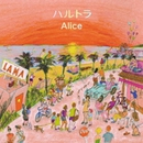 Alice/陽香 & The Super Traffic Jams