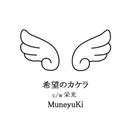 希望のカケラ/Muneyuki