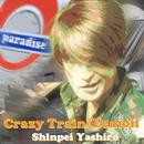 Crazy Train/八代新平
