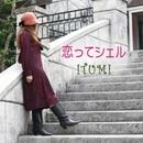 恋ってシェル/ITUMI