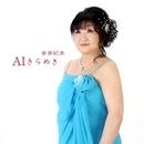 AIきらめき/香西紀美