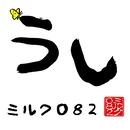 うし/うしうしサンバ/ミルク082
