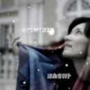 小さな祈り2008/涼森 有羽子