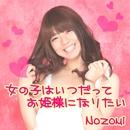Princess/NOZOMI
