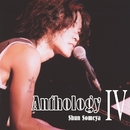 Anthology IV/染谷俊