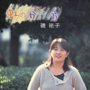 虹のかけ方/磯 裕子