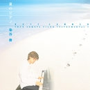 夏のピアノ~BOYS SUMMER~/染谷 俊