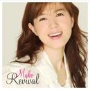 Mako Revival/石野 真子