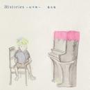 Histories-幼年期-/染谷俊