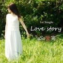 Love story/aSo愛実