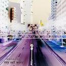 決められた世界/my set wire