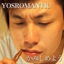 かみしめよう/YOSROMANTIC
