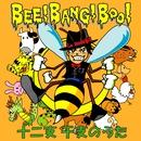 十二支 干支のうた/BEE! BANG! BOO!