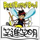 笑進笑明/BEE! BANG! BOO!