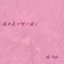 桜の花が咲く頃に/琉-Ryu-