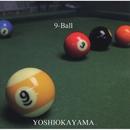 9-Ball/吉岡山