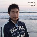 ハルザクラ/浜野 誠