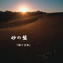 砂の盤/「猫十字社」