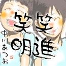 笑進笑明/中川敦雄