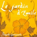 エミールの庭 -Le Jardin d'Emile-/山梨鐐平