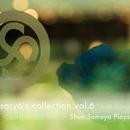 saryo's collection vol.6 Shun Someya Plays/染谷俊