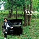 Piano/染谷俊