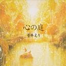 心の庭/菅井えり