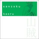 山賊盤/kaoru