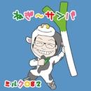 ねぎ~サンバ/ミルク082