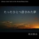 たったひとつ許された夢/秋田慎治