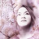 桜梅桃李/広島綾子