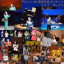 デビュー40周年記念コンサート ライブ セレクト/あべ静江