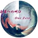 お前への叫び/One Zero