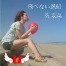 飛べない風船/葵羽菜