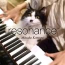 resonance/小室みつ子