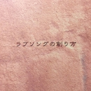 ラブソングの創り方/津田ユウキ
