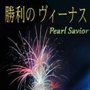 勝利のヴィーナス/Pearl Savior